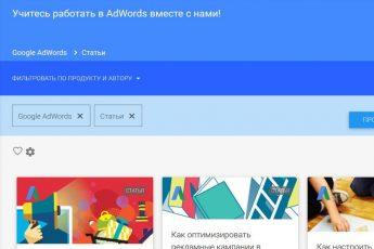 Ошибки при выборе агентства под Google AdWords