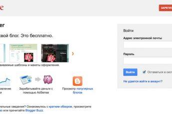Blogger - бесплатная блог-платформа от Google