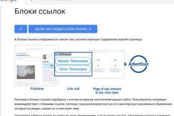 Новый фильтр Яндекса за блоки ссылок AdSense