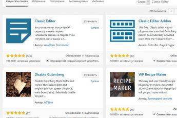 Как вернуть старый редактор WordPress вместо Gutenberg