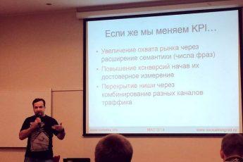 Дмитрий Шахов читает доклда на MAD Conf Санкт-Петербург