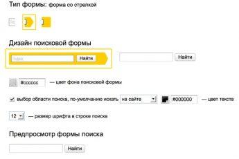 Форма поиска по сайту от Яндекс